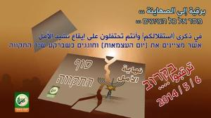 Hamas blessing
