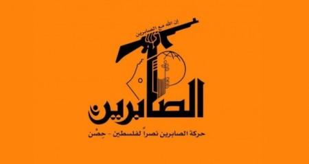 Al-Sabirin-logo