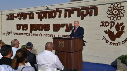 PM Netanyahu speaking at dedication ceremony in Dimona (Photo: Gov. Press Office)