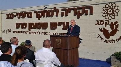 PM Netanyahu speaking at dedication ceremony in Dimona (Photo: Gov. Press Office)