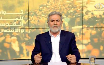 Then-Islamic Jihad Deputy Secretary-General Ziad al-Nakhaleh delivering a speech on August 14, 2018. (Screenshot: Palestine Today)